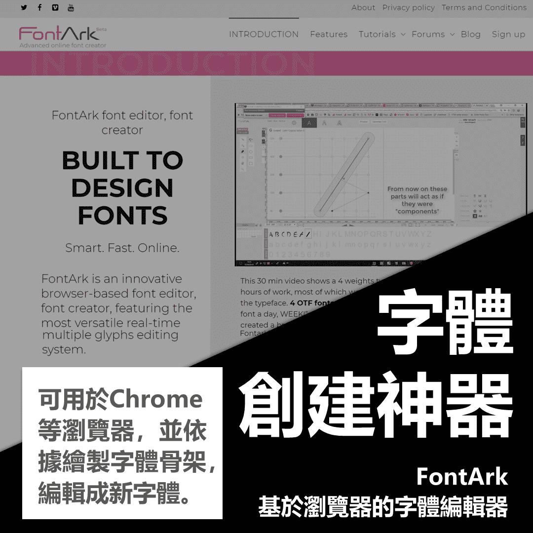 設計師、FB廣告必備字體工具,再也不怕侵權啦!