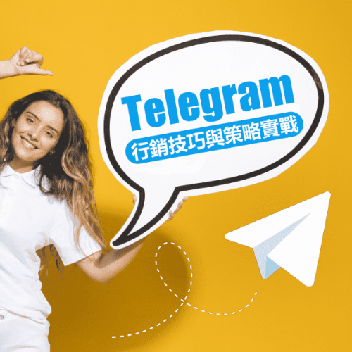 TELEGRAM行銷技巧與策略實戰