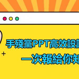 手殘黨PPT高效設計神器,一次報給你知!