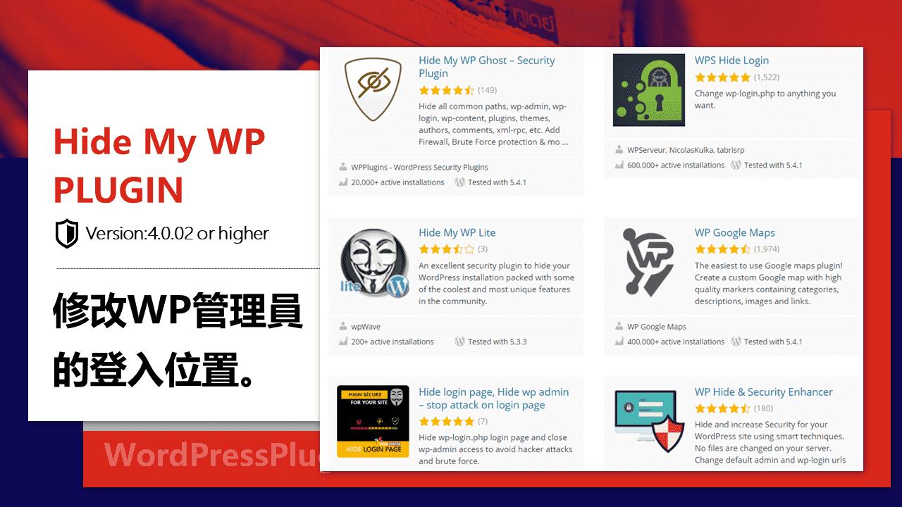 WordPress安全防護防駭