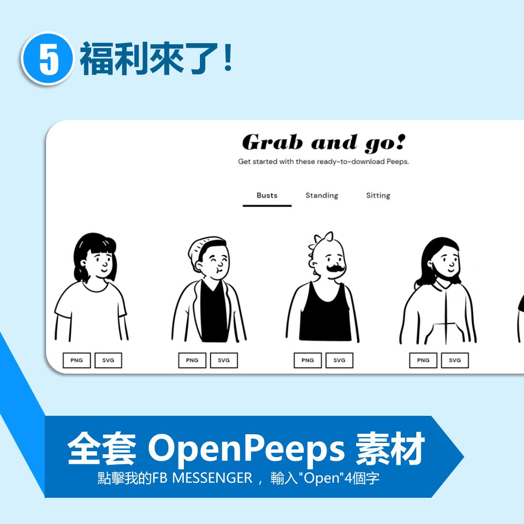 社群小編必備的貼文設計工具,製作吸睛梗圖超Easy!