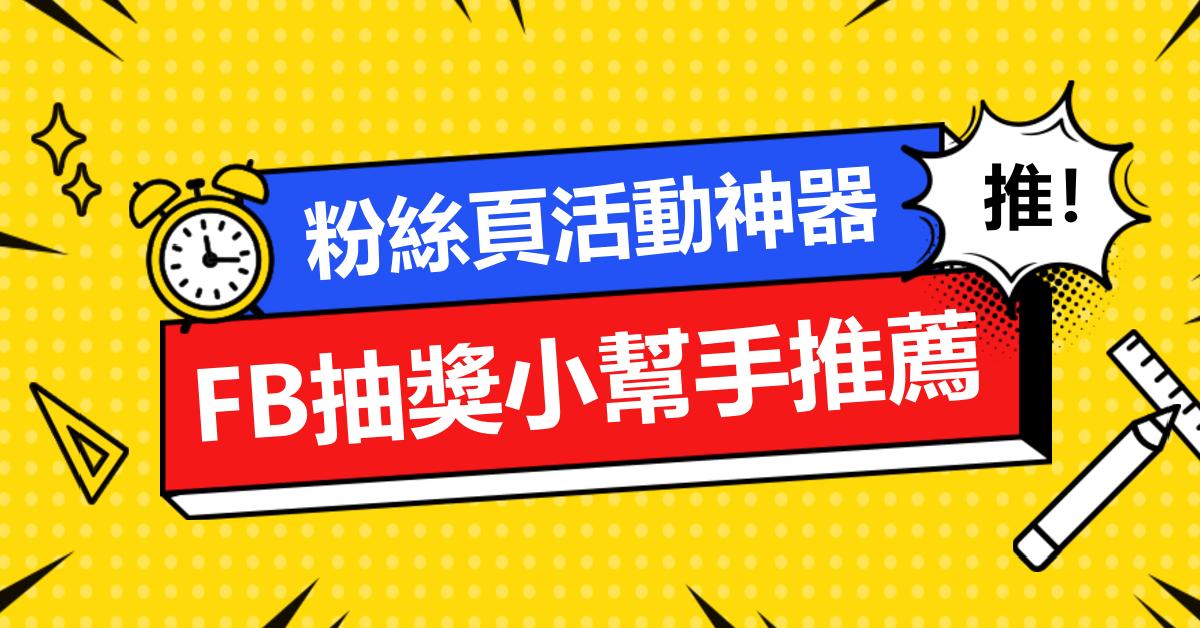 粉絲頁活動神器,4個FB抽獎小幫手推薦!