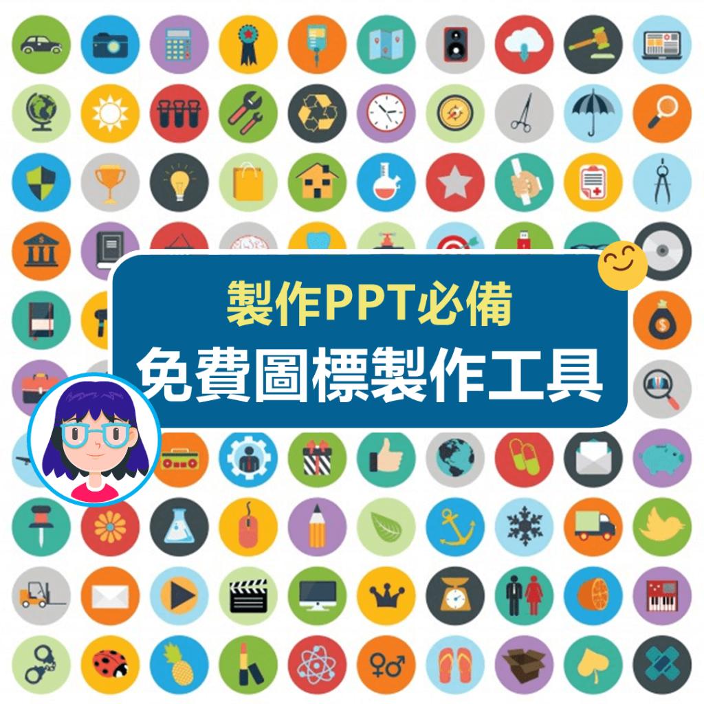 製作PPT必備,免費圖標製作工具!