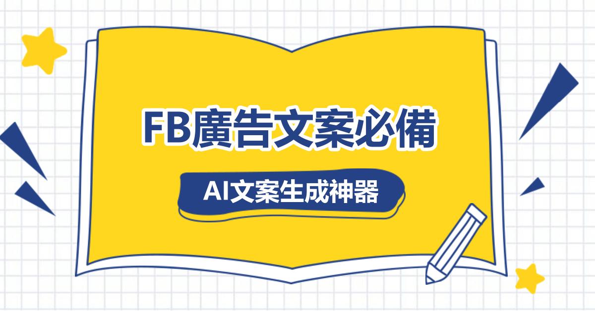 FB廣告文案必備,AI文案生成神器!