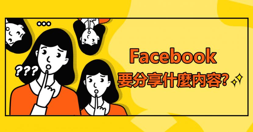 Facebook上要分享什麼內容?找內容神器!