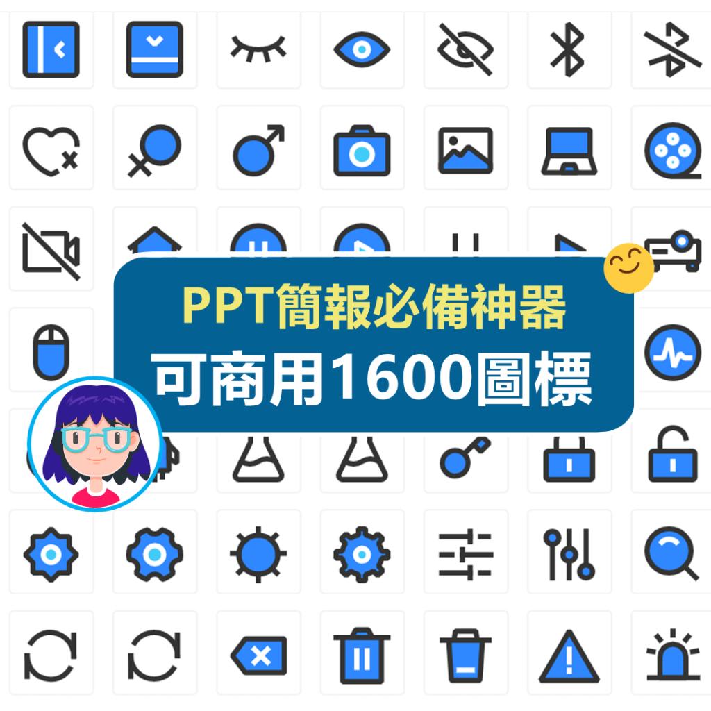 PPT簡報必備神器,可商用1600個向量圖標!