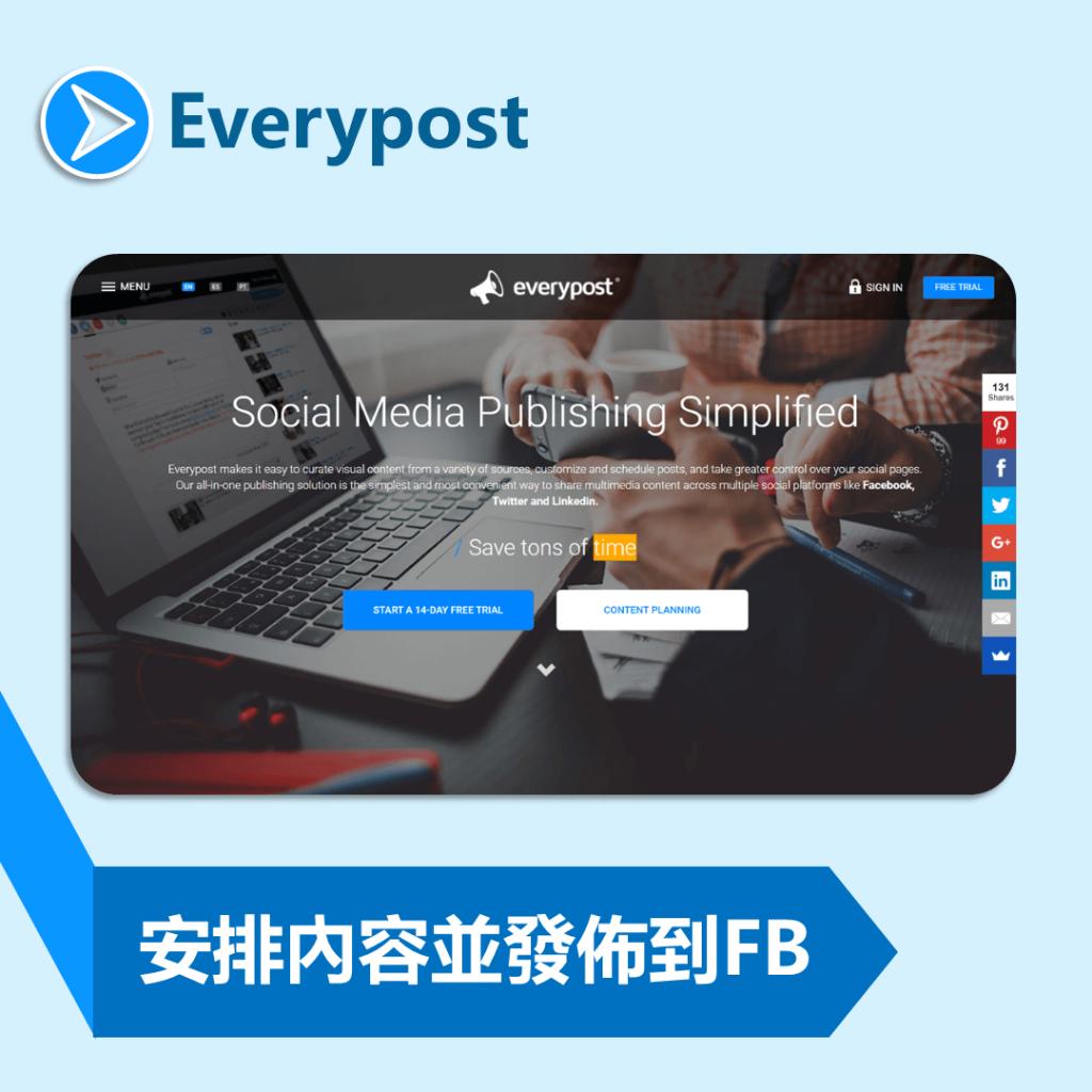 FB分享內容必備,多社群內容分享神器!