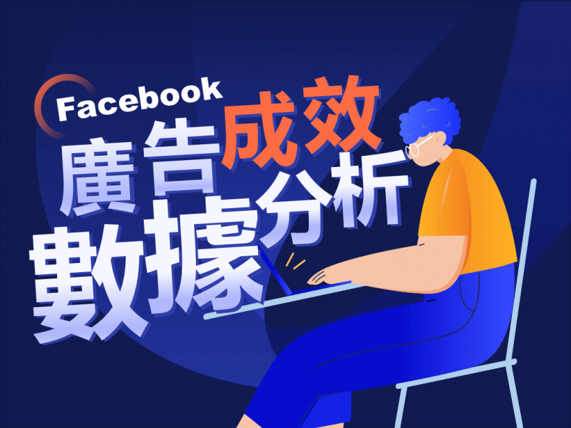 FB廣告成效蹤與數據分析