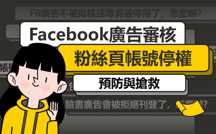 FB廣告審核與粉絲頁帳號停權的預防與搶救