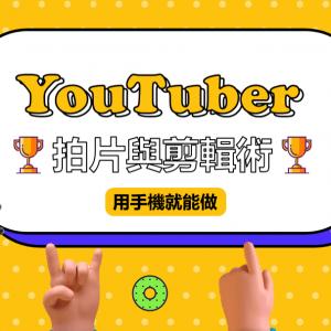 YouTuber行銷拍片與剪輯術