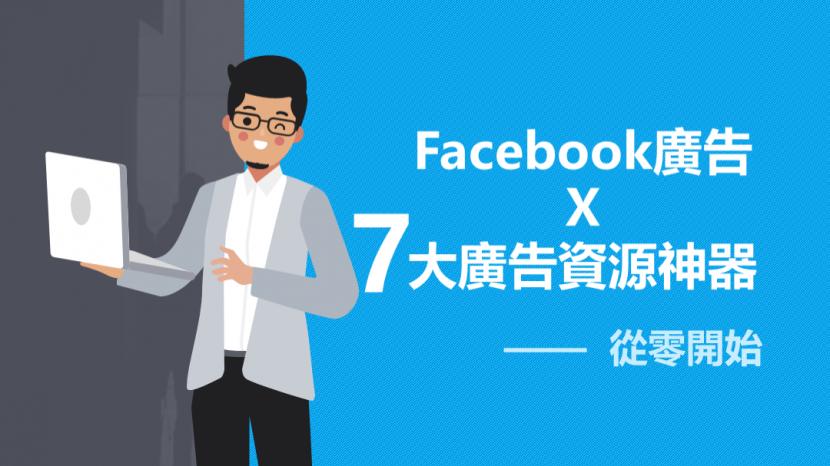FB廣告 X 7大廣告資源神器秘笈班