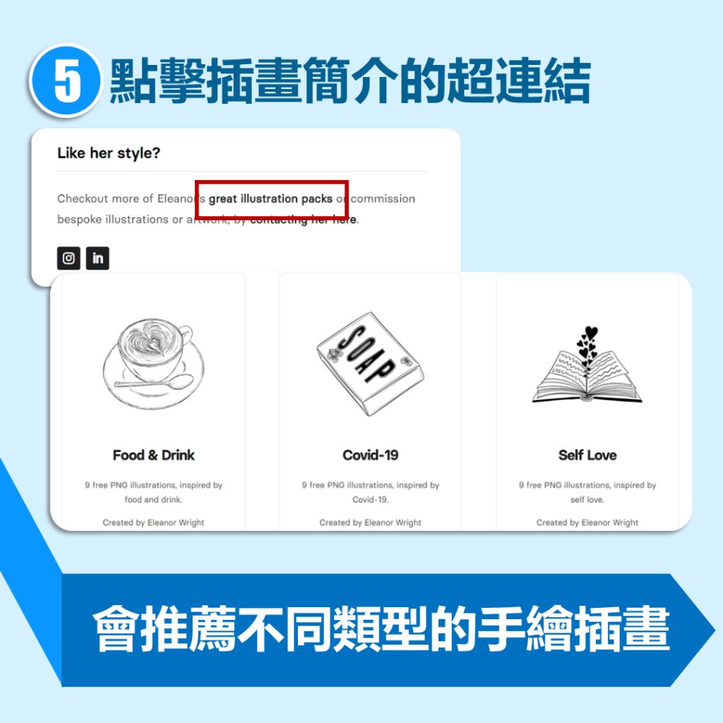 手繪風格免費圖庫,可商用素材下載推薦!