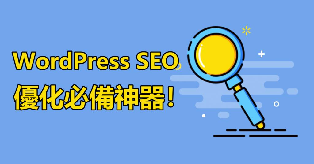 WordPress SEO優化必備!Google SEO搜尋引擎演算法檢查器!