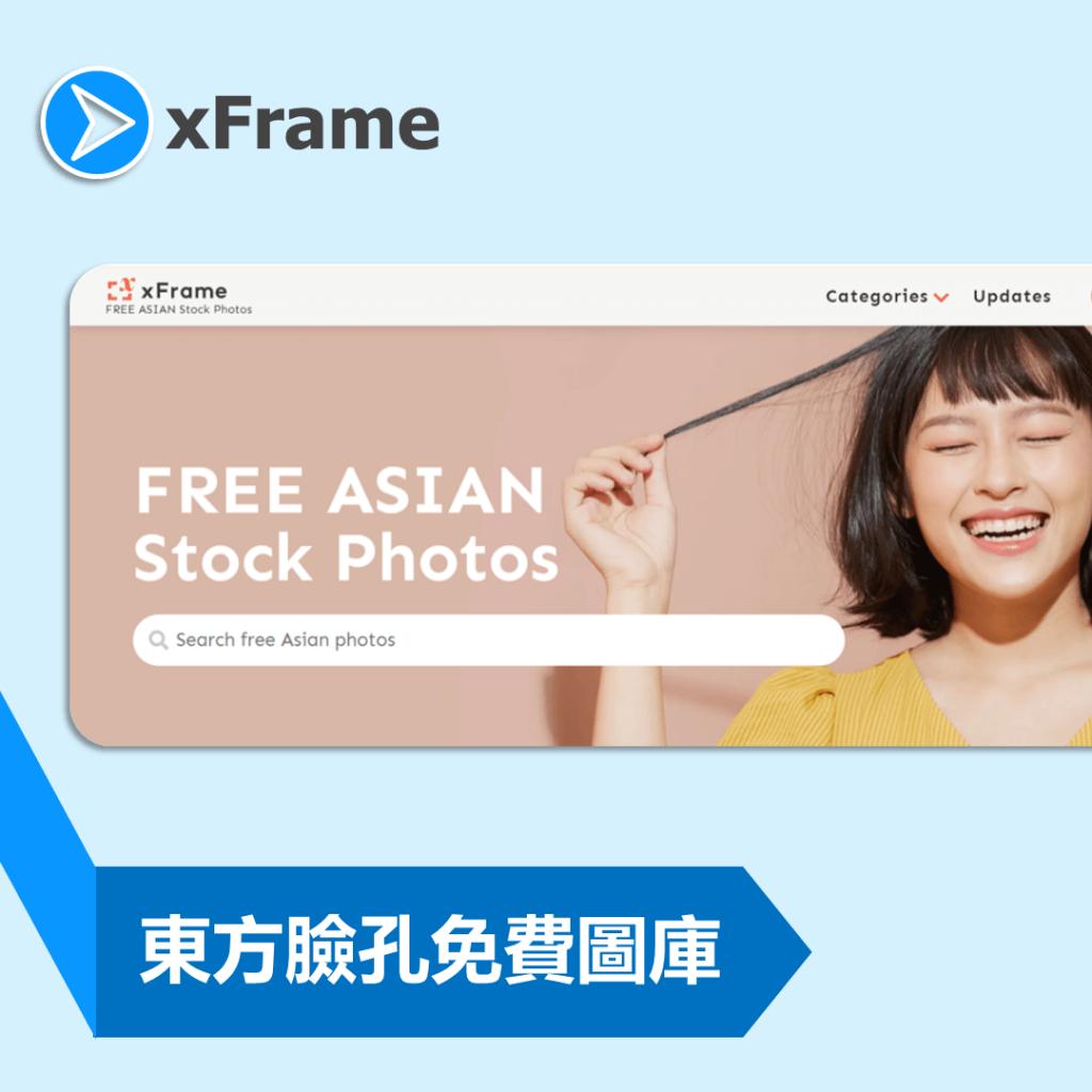 免費圖庫可商用,高顏值亞洲臉孔照片推薦!