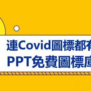 連Covid圖標都有,PPT免費圖標庫